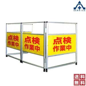 安全柵 ANT-6 (メーカー直送/代引き決済不可)区画用品 バリケード 屏風 衝立 保守点検用 anzenkiki