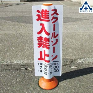 当社オリジナル 軟質樹脂ポール用 両面反射カバー (780×320mm)ガードコーン ポストコーン Pコーン カスタムPコーン 反射看板 標識|anzenkiki