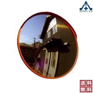 ナック ケイ エス アクリーン カーブミラー 丸型 600φ 本体のみ 1MBF0600S (個人宅発送不可/代引き決済不可)カーブミラー アクリルミラー 道路反射鏡 防|anzenkiki