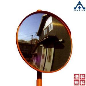 ナック ケイ エス アクリーン カーブミラー 2面鏡丸型 600φ ポール付 (76.3φ×4000mm)(個人宅発送不可/代引き決済不可)カーブミラー アクリルミラー 道|anzenkiki