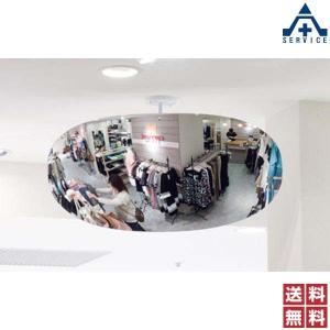 スーパーオーバルミラー 869-741 W785×H500mm (メーカー直送/代引き決済不可)カーブミラー アクリルミラー 室内用ミラー 構内用ミラー 施設用ミラー 店舗|anzenkiki