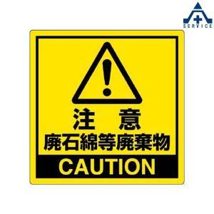 339-10 石綿障害予防規則対応標識 ステッカー 「注意 廃石綿等廃棄物」 (150×150mm)10枚組  アスベスト標識|anzenkiki