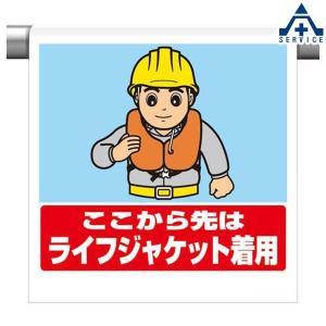ワンタッチ取付標識 (イラストタイプ)340-131 ここから先はライフジャケット着用 (600×450mm)ピクトタイプ イラスト付 ピクトエプロン 単管用エプロン|anzenkiki