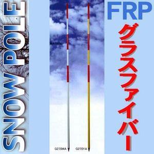 北海道限定 FRPスノーポール G-270 2.7m(2分割タイプ) 先端剣付|anzenkiki