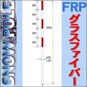 北海道限定 FRPスノーポール G200WA 赤/白 2m 先端剣付|anzenkiki