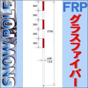 北海道限定 FRP スノーポール G270WA 赤/白 2.7m 先端剣付|anzenkiki