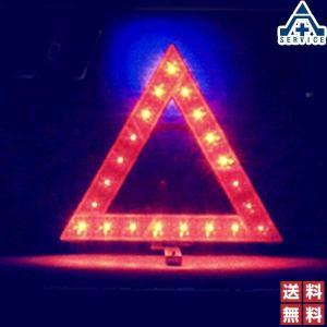 三角停止板 LEDデルタフラッシュDX (メーカー直送/代引き決済不可)事故防止 カー用品 車載用品 三角停止表示板 anzenkiki