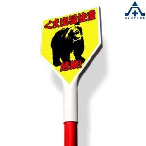 【サインポール 熊出没注意】 40−3PS型(支柱 2m) 片面表示|anzenkiki