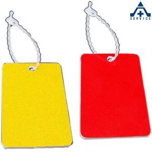 当社オリジナル商品 反射板 (65×45mm)5枚セット ナイロンバンド付 赤反射 黄色反射  リフレクター 夜間 目印 再帰反射|anzenkiki