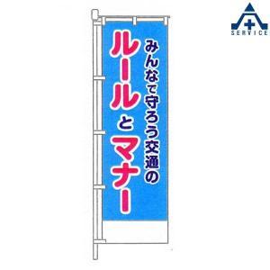 KM-385 交通安全 のぼり旗 ルールとマナー (メーカー直送/代引き決済不可)桃太郎旗 交通安全運動 交通安全啓発 交通安全活動|anzenkiki