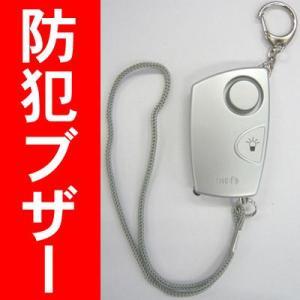 防犯ブザー 防滴型プチアラーム2  B-804|anzenkiki