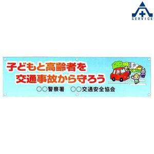 ミニ横断幕 (無反射ターポリン)AYM-33/641344 「子どもと高齢者を交通事故から守ろう」 (400×1500mm)(メーカー直送/代引き決済不可)横幕 交通安全運動 交|anzenkiki
