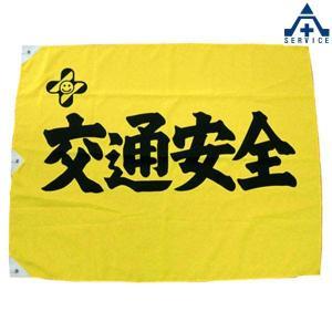 交通安全旗 黄色 (700×900mm) 30枚セット 通学路 交通安全啓発 交通安全用品|anzenkiki