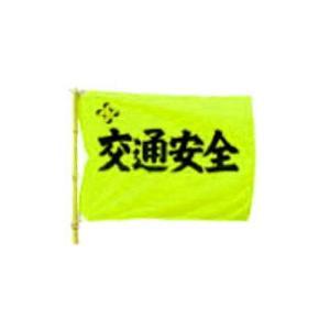 交通安全旗 「黄蛍光色」|anzenkiki