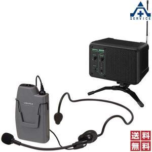 UNI-PEX カウンターワイヤレスマイクシステム セット品 (メーカー直送/代引き決済不可)ユニペックス UNIPEX 日本電音 ワイヤレスモニタースピーカー WAS-0|anzenkiki