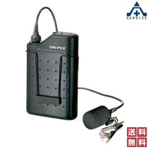 UNI-PEX ワイヤレスマイク WM-8130A (メーカー直送/代引き決済不可)ユニペックス UNIPEX 日本電音 800MHz帯 ツーピースタイプ 単3 乾電池 マイクロホン anzenkiki