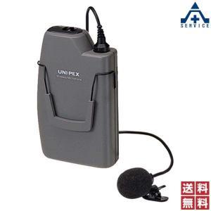 UNI-PEX ワイヤレスマイク WM-3100 (メーカー直送/代引き決済不可)ユニペックス UNIPEX 日本電音 300MHz帯 ツーピースタイプ 単3 乾電池 マイクロホン anzenkiki