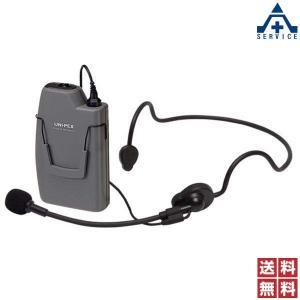 UNI-PEX ワイヤレスマイク ヘッドホンタイプ WM-3130 (メーカー直送/代引き決済不可)ユニペックス UNIPEX 日本電音 300MHz帯 単3 乾電池 運動会 イベント anzenkiki