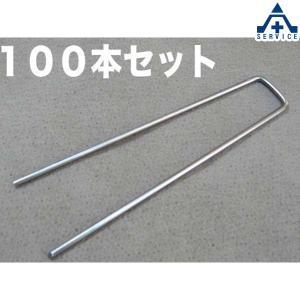人工芝用 固定U字ピン 100本セット  造園 ガーデニング|anzenkiki