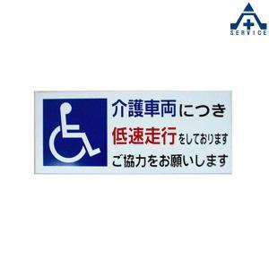 介護車両用 マグネットシート (150×360mm)低速走行車両 カーサイン 表示板 掲示板 車両看板|anzenkiki