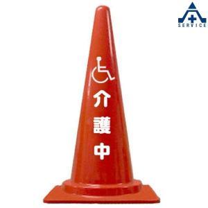 当社オリジナル デザインコーン 「介護中」 (高さ=700mm)文字入りコーン 文字入りカラーコーン 赤 青 緑 黄色 白 anzenkiki