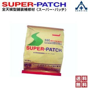 全天候型舗装補修材 SUPER-PATCH (スーパーパッチ)標準型 20kg  日本マーキング 常温合材 道路補修 anzenkiki