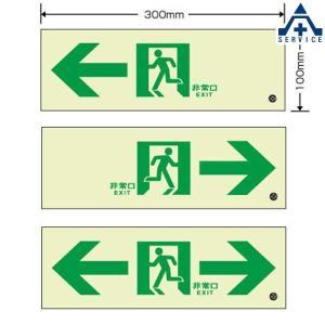 836-031〜051 高輝度 蓄光 誘導標識 通路C200級 表示板のみ 100×300mm  避難口誘導標識 非常口標識 通路誘導標識 836-041 836-051|anzenkiki