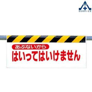 342-02 ワンタッチ取付標識 「あぶないから はいってはいけません」 (500×900mm)単管用エプロン シート標識 工事現場 夜間作業 反射|anzenkiki