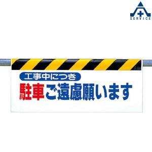 342-04 ワンタッチ取付標識 「工事中につき 駐車ご遠慮願います」 (500×900mm)単管用エプロン シート標識 工事現場 夜間作業 反射|anzenkiki