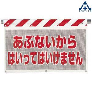 341-74 風抜けメッシュ標識 「あぶないから はいってはいけません」 (730×900mm)イラスト標識 ピクト標識 シート標識 工事現場 ガードシート|anzenkiki