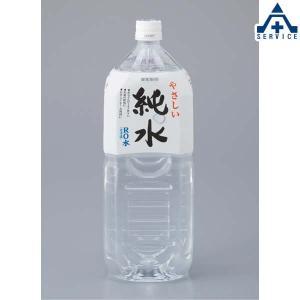 HO-85 (CN3535-L)純水 (2L×6本セット)(メーカー直送/代引き決済不可)熱中症予防 工事現場 熱中症対策 作業員|anzenkiki