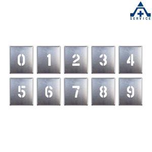 吹付け用プレート 数字(0〜9) 10枚セット 349-06A|anzenkiki