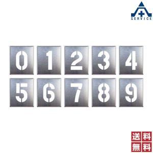 吹付け用プレート 数字(0〜9) 10枚セット 819-35A|anzenkiki