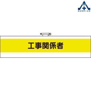 ビニール製 腕章 「工事関係者」 366-16  安全管理関係腕章 職務名称腕章 ホック止め 安全ピン|anzenkiki