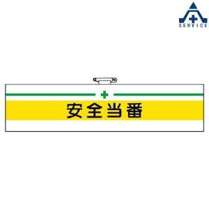 ビニール製 腕章 「安全当番」 366-08  安全管理関係腕章 職務名称腕章 ホック止め 安全ピン|anzenkiki