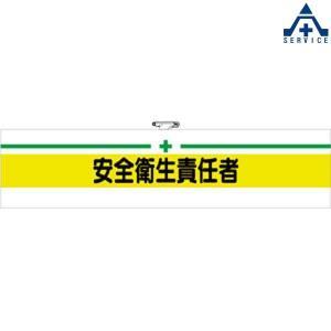 ビニール製 腕章 「安全衛生責任者」 366-09A  安全管理関係腕章 職務名称腕章 ホック止め 安全ピン|anzenkiki
