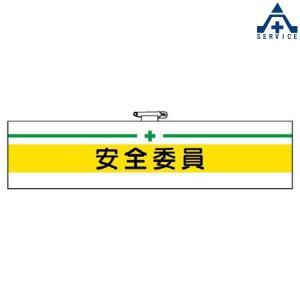 ビニール製 腕章 「安全委員」 366-10  安全管理関係腕章 職務名称腕章 ホック止め 安全ピン|anzenkiki