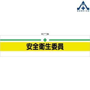 ビニール製 腕章 「安全衛生委員」 366-11A  安全管理関係腕章 職務名称腕章 ホック止め 安全ピン|anzenkiki