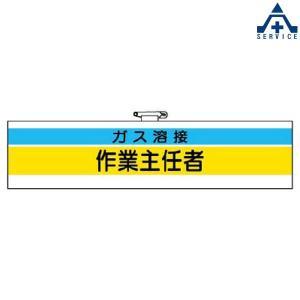 ビニール製 腕章 「ガス溶接 作業主任者」 366-26  職務名称腕章 作業主任者腕章 ホック止め 安全ピン|anzenkiki