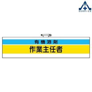 ビニール製 腕章 「有機溶剤 作業主任者」 366-27  職務名称腕章 作業主任者腕章 ホック止め 安全ピン|anzenkiki