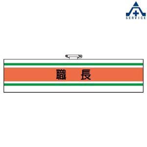 ビニール製 腕章 「職長」 366-40  職務名称腕章 作業管理関係腕章 ホック止め 安全ピン|anzenkiki