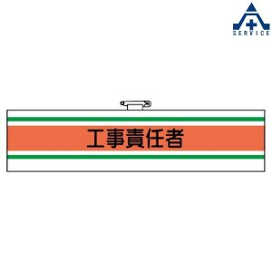 ビニール製 腕章 「工事責任者」 366-41  職務名称腕章 作業管理関係腕章 ホック止め 安全ピン|anzenkiki