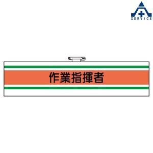 ビニール製 腕章 「作業指揮者」 366-42  職務名称腕章 作業管理関係腕章 ホック止め 安全ピン|anzenkiki