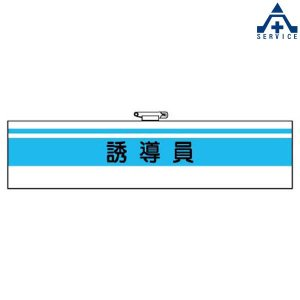 ビニール製 腕章 「誘導員」 366-43  職務名称腕章 作業管理関係腕章 ホック止め 安全ピン|anzenkiki