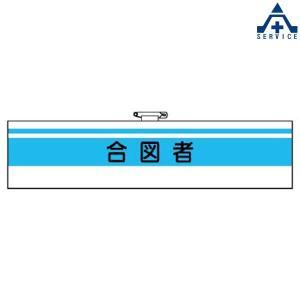 ビニール製 腕章 「合図者」 366-44  職務名称腕章 作業管理関係腕章 ホック止め 安全ピン|anzenkiki