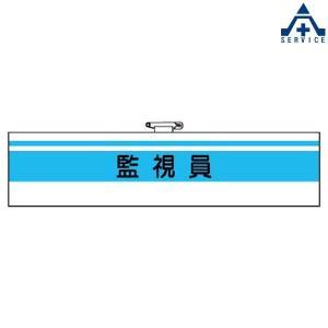 ビニール製 腕章 「監視員」 366-45  職務名称腕章 作業管理関係腕章 ホック止め 安全ピン|anzenkiki