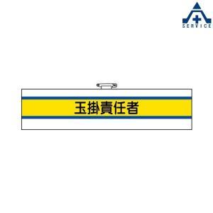 ビニール製 腕章 「玉掛責任者」 366-46  職務名称腕章 作業管理関係腕章 ホック止め 安全ピン|anzenkiki