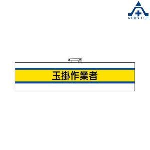 ビニール製 腕章 「玉掛作業者」 366-47  職務名称腕章 作業管理関係腕章 ホック止め 安全ピン|anzenkiki