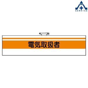 ビニール製 腕章 「電気取扱者」 366-48  職務名称腕章 作業管理関係腕章 ホック止め 安全ピン|anzenkiki