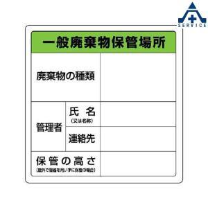 廃棄物保管場所標識 一般廃棄物保管場所表示板 822−90A|anzenkiki